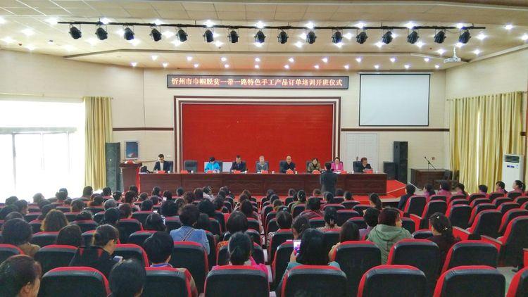 忻州市巾帼脱贫一带一路特色手工产品订单培训班圆满结业