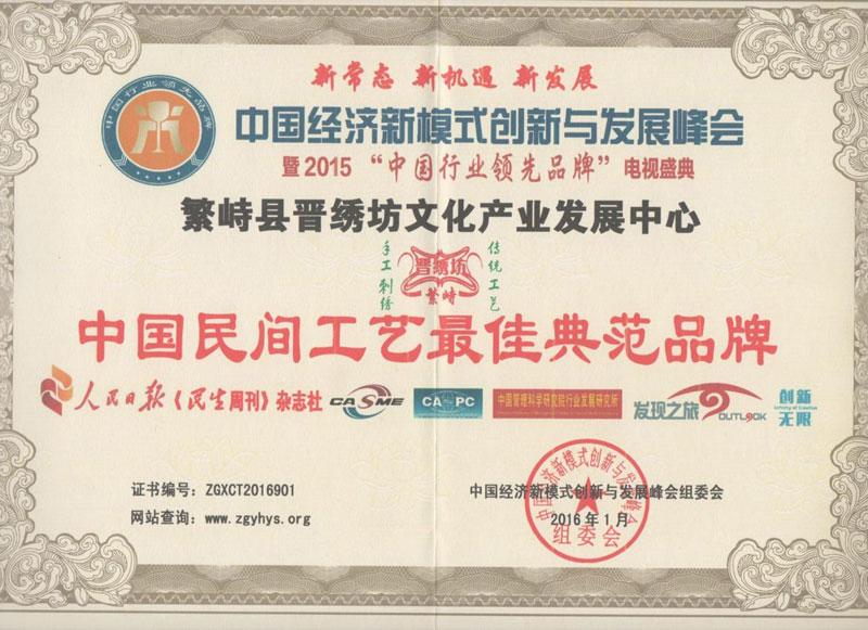 中国民间工艺最佳典范品牌