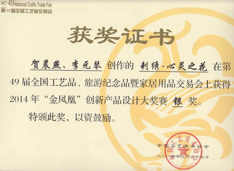 金凤凰银铜奖证书